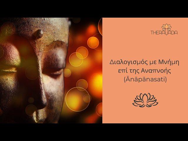 Διαλογισμός με Μνήμη επί της Αναπνοής & επί της Φιλικότητας (Ānāpānasati & Mettā ) – 17.01.2021
