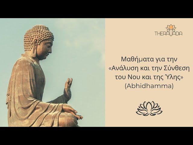 Abhidhamma – Νόμοι που διέπουν τον Ψυχολογικό μας Κόσμο – 31.12.2020