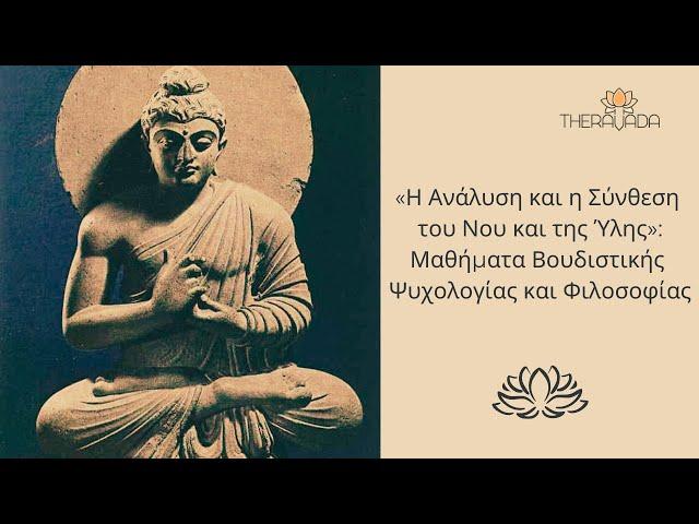 Οι Νοητικές Λειτουργίες και η Συνείδησή μας – 26.11.2020